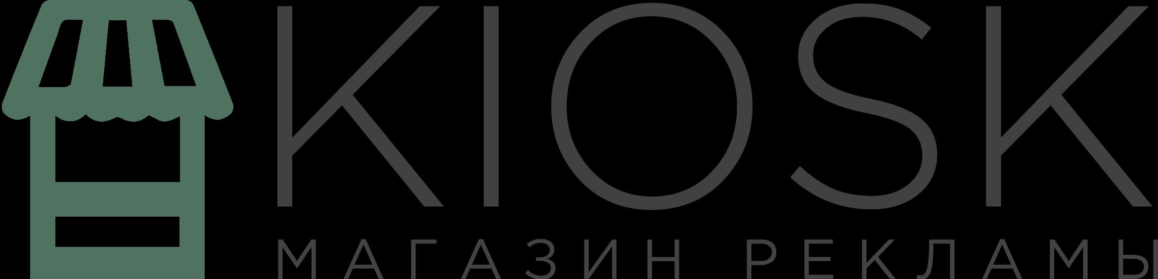 Рекламная группа  KIOSK